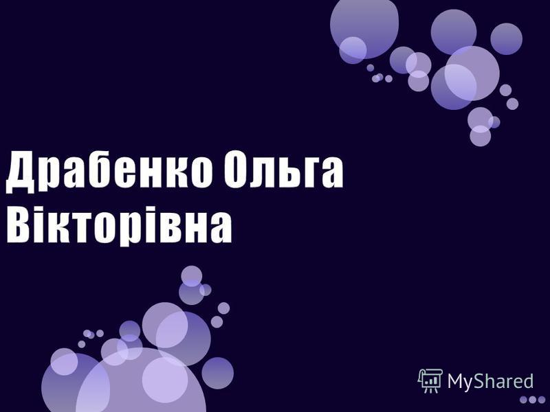 Драбенко Ольга Вікторівна