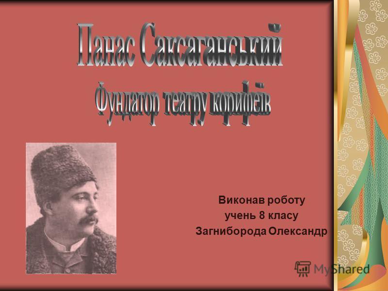 Виконав роботу учень 8 класу Загниборода Олександр