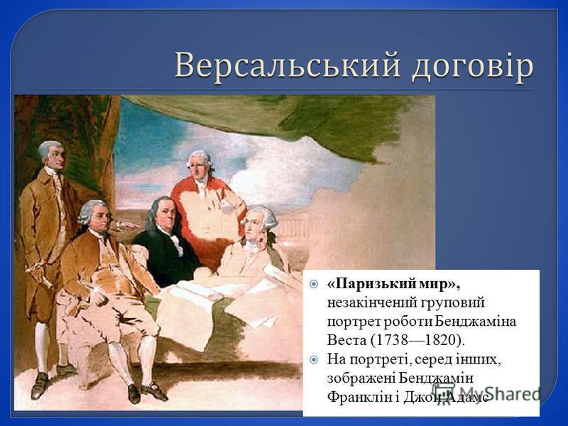 «Паризький мир», незакінчений груповий портрет роботи Бенджаміна Веста (17381820). На портреті, серед інших, зображені Бенджамін Франклін і Джон Адамс