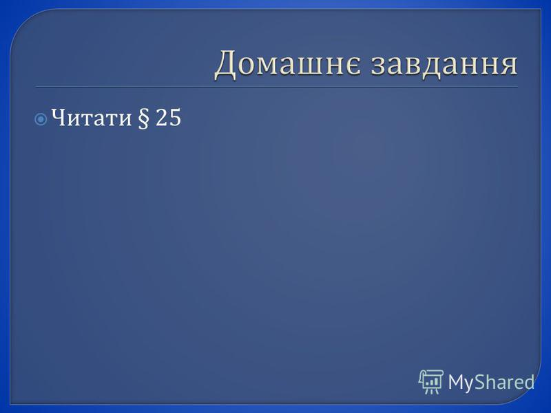 Читати § 25