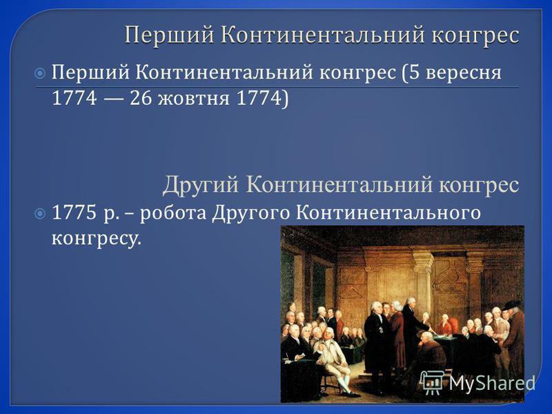 Перший Континентальний конгрес (5 вересня 1774 26 жовтня 1774) Другий Континентальний конгрес 1775 р. – робота Другого Континентального конгресу.