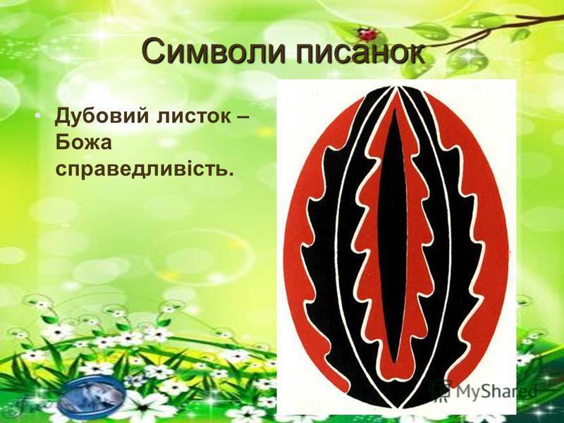 Символи писанок Дубовий листок – Божа справедливість.