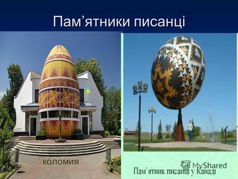 Памятники писанці коломия