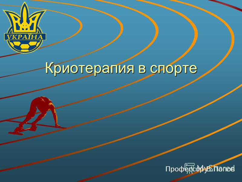 Криотерапия в спорте Профессор В.Попов