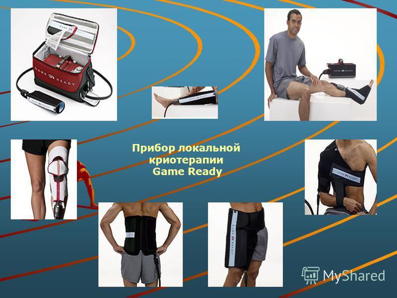 Прибор локальной криотерапии Game Ready