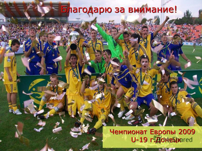 Криосауна Благодарю за внимание! Чемпионат Европы 2009 U-19 г.Донецк