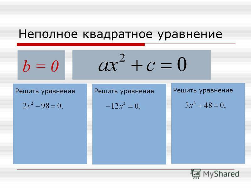Неполное квадратное уравнение b = 0 Решить уравнение