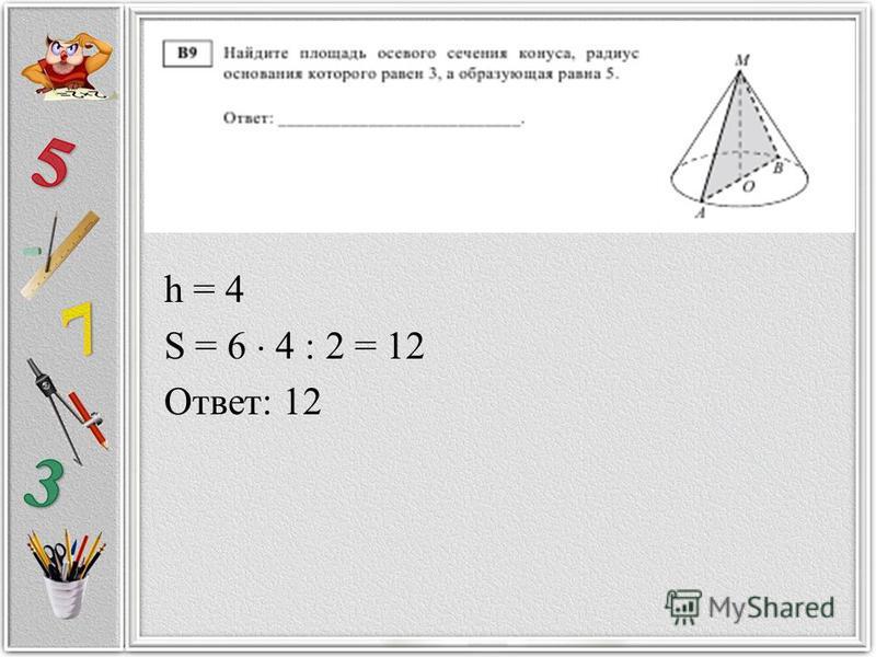 h = 4 S = 6 4 : 2 = 12 Ответ: 12