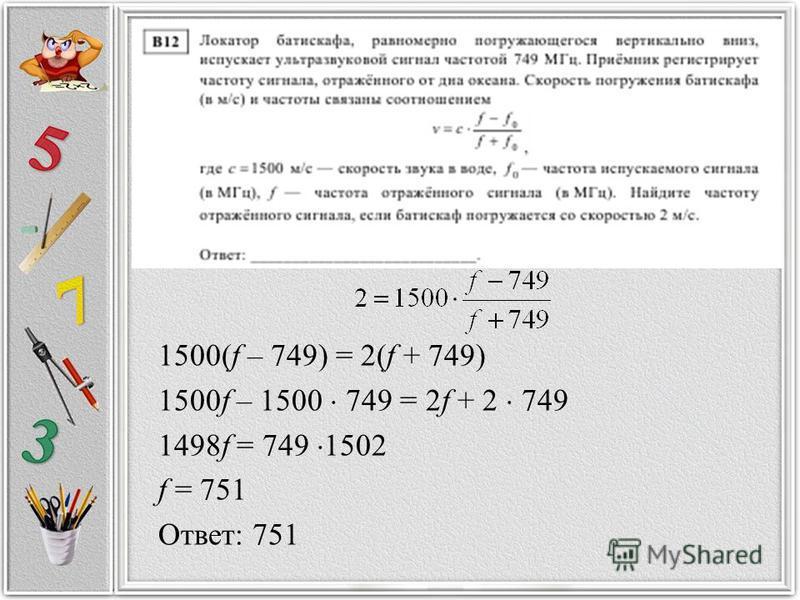 1500(f – 749) = 2(f + 749) 1500f – 1500 749 = 2f + 2 749 1498f = 749 1502 f = 751 Ответ: 751