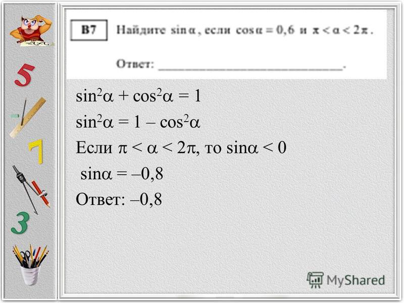 sin 2 + cos 2 = 1 sin 2 = 1 – cos 2 Если < < 2, то sin < 0 sin = –0,8 Ответ: –0,8