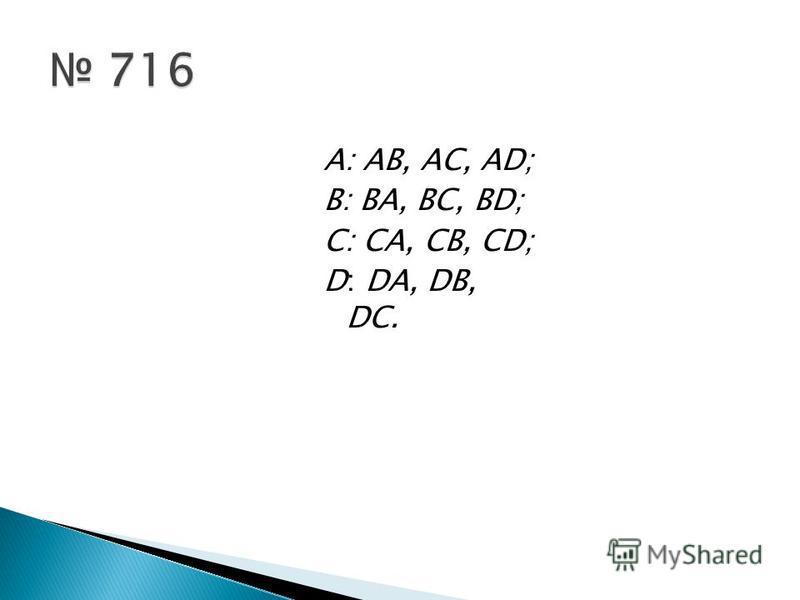 А: АВ, АС, АD; В: ВА, ВС, ВD; С: СА, СВ, СD; D: DA, DB, DC.