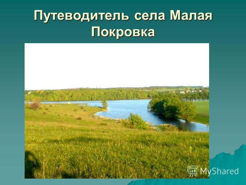 Путеводитель села Малая Покровка