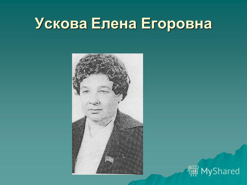 Ускова Елена Егоровна