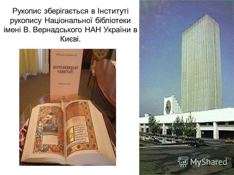 Рукопис зберігається в Інституті рукопису Національної бібліотеки імені В. Вернадського НАН України в Києві.