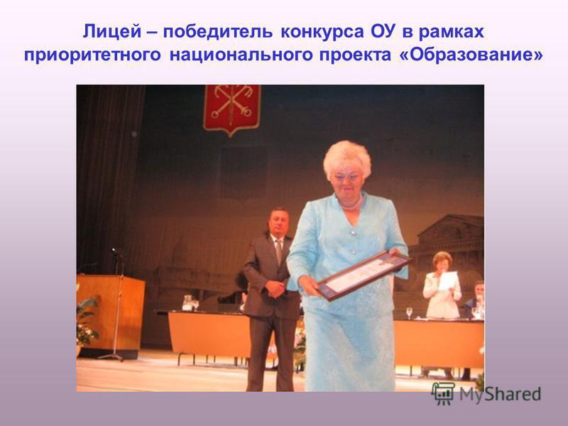 Лицей – победитель конкурса ОУ в рамках приоритетного национального проекта «Образование»
