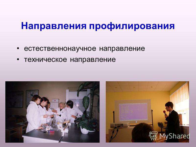 Направления профилирования естественнонаучное направление техническое направление
