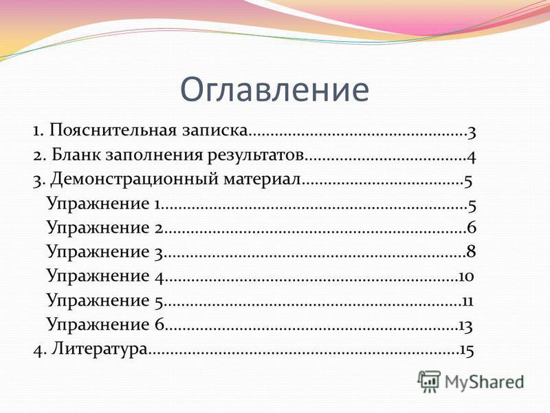 Оглавление 1. Пояснительная записка…………………………………………..3 2. Бланк заполнения результатов……………………………….4 3. Демонстрационный материал……………………………….5 Упражнение 1…………………………………………………………….5 Упражнение 2……………………………………………………………6 Упражнение 3…………………………………………………