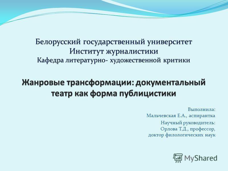 Выполнила: Мальчевская Е.А., аспирантка Научный руководитель: Орлова Т.Д., профессор, доктор филологических наук