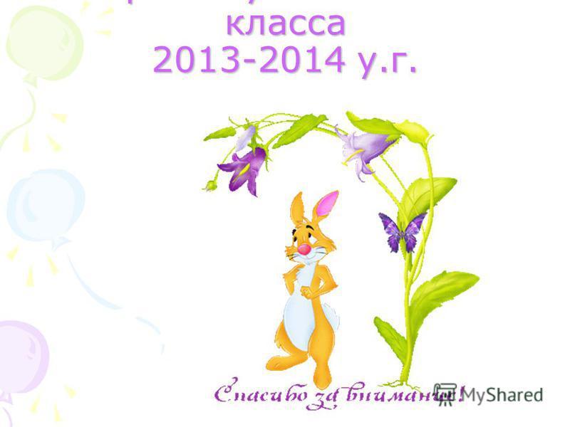 В ролях ученики 1-го класса 2013-2014 у.г.