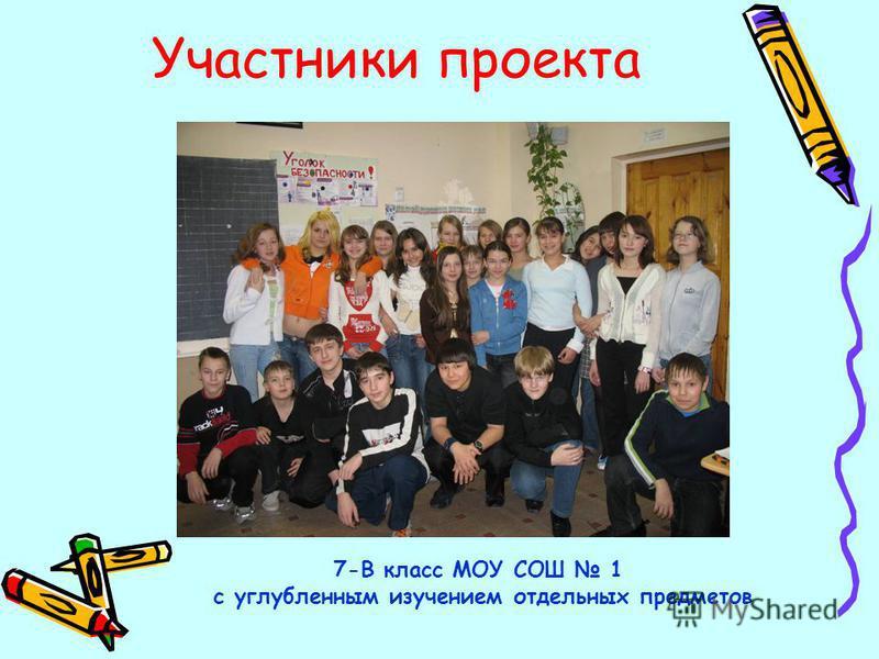 Участники проекта 7-В класс МОУ СОШ 1 с углубленным изучением отдельных предметов