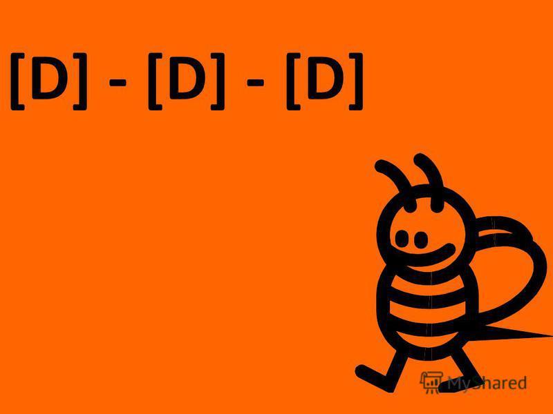 [D] - [D] - [D]
