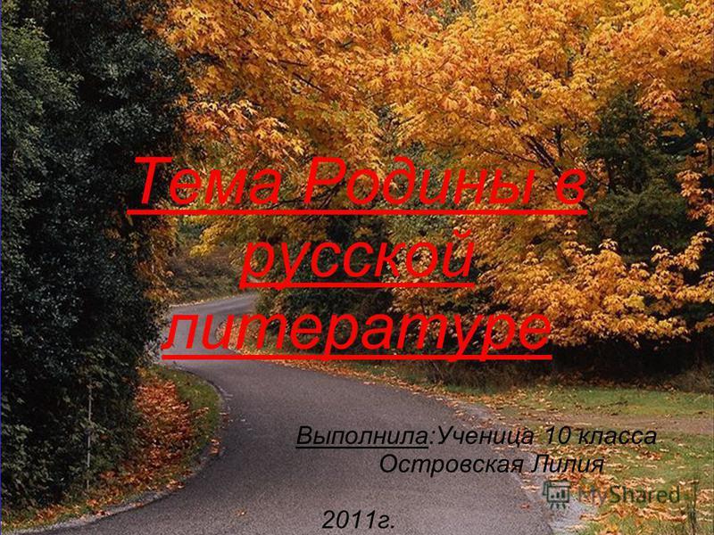 Тема любви к родине в русской литературе