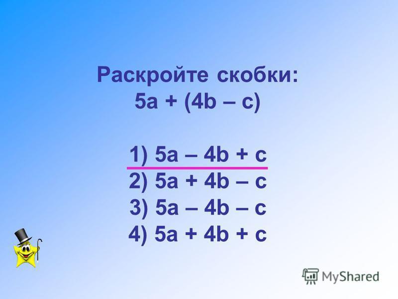 Приведите подобные слагаемые: 13 х – 4 – 4 х + 2 1) 9 х - 6 2) 9 х - 2 3) 17 х + 2 4) 7 х