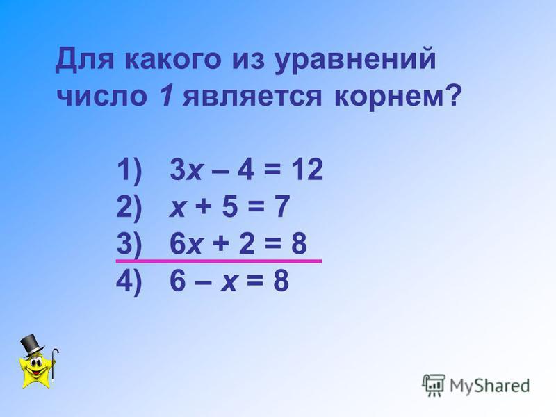 Раскройте скобки: 5 а + (4b – c) 1) 5a – 4b + c 2) 5a + 4b – c 3) 5a – 4b – c 4) 5a + 4b + c