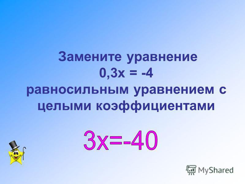 Равносильны ли уравнения: 6 х – 1 = 11 и 6 х = 11 + 1?