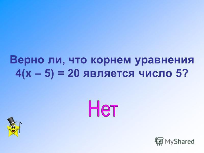 Замените уравнение 0,3 х = -4 равносильным уравнением с целыми коэффициентами