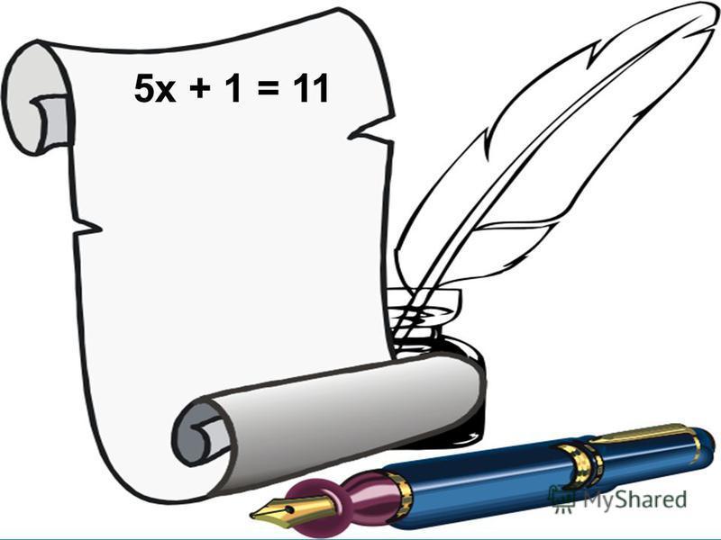 5(11 – х) = 20 х = 7 - 5 х = - 35 -5 х = 20 – 55 4. Разделить обе части уравнения на коэффициент при переменной 3. Привести подобные члены в каждой части 2. Перенести слагаемые, содержащие переменную в одну часть, а не содержащие - в другую 1. Раскры