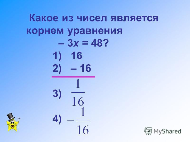 Выберите строку, в которой записано уравнение: 1) 35 – 4(6 – 3) = 23 2) 35 – 4(6 – х) 3) 35 – 4(х – 3) = 23 4) 35 – 4(6 – 3)