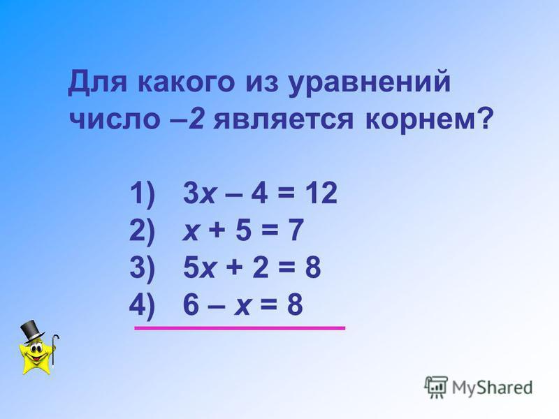 Какое из чисел является корнем уравнения – 3 х = 48? 1) 16 2) – 16 3) 4)