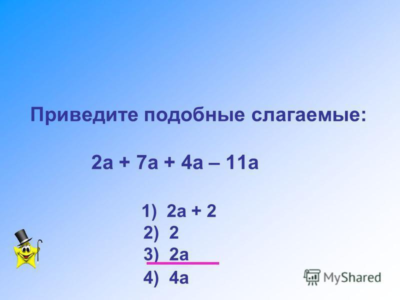 Для какого из уравнений число –2 является корнем? 1) 3 х – 4 = 12 2) х + 5 = 7 3) 5 х + 2 = 8 4) 6 – х = 8