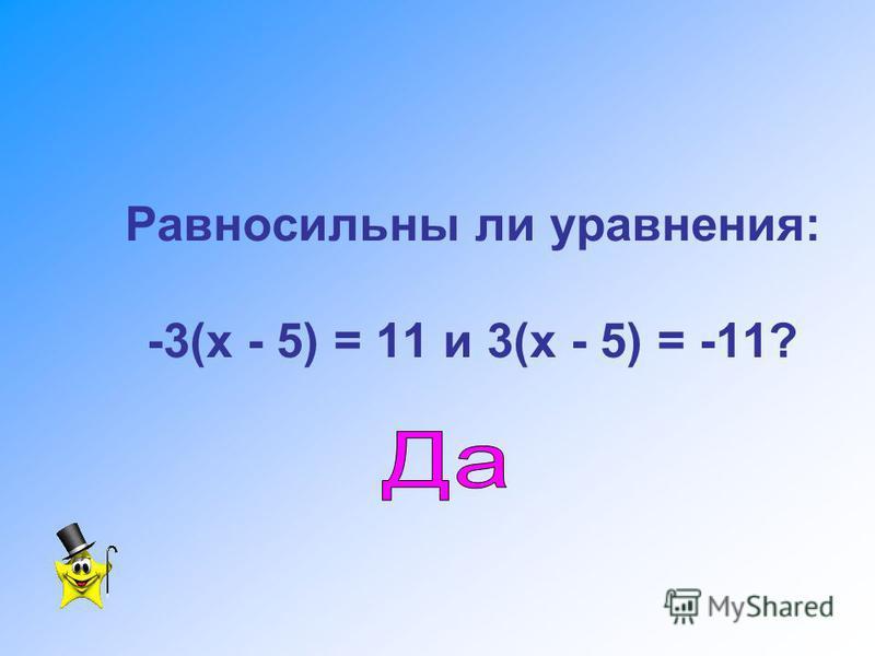 Приведите подобные слагаемые: 2 а + 7 а + 4 а – 11 а 1) 2 а + 2 2) 2 3) 2 а 4) 4 а