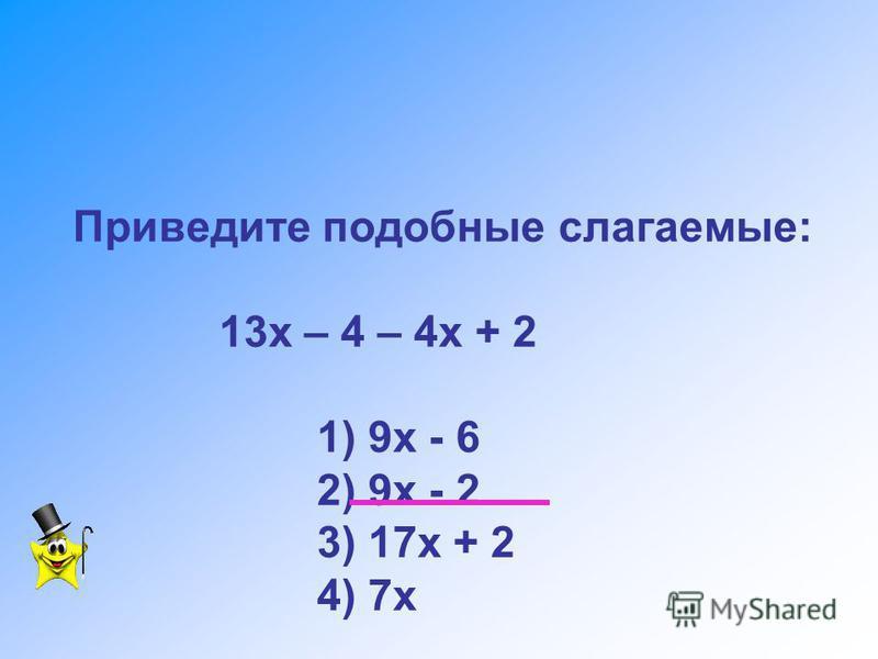 Равносильны ли уравнения: 2 х – 1 = 17 и 2 х = 17 - 1?