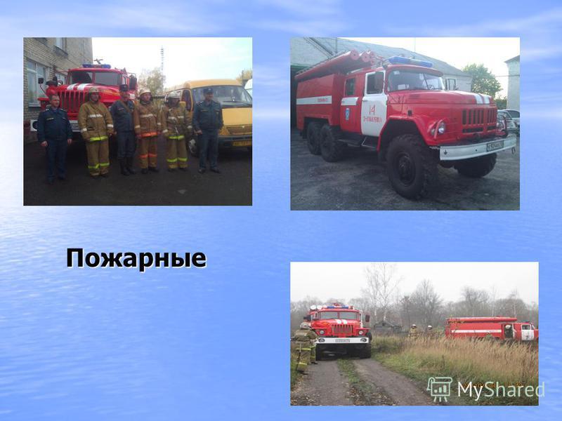 Пожарные Пожарные