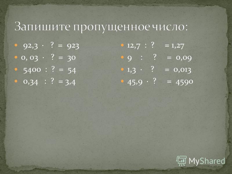 92,3 ? = 923 0, 03 ? = 30 5400 : ? = 54 0,34 : ? = 3,4 12,7 : ? = 1,27 9 : ? = 0,09 1,3 ? = 0,013 45,9 ? = 4590