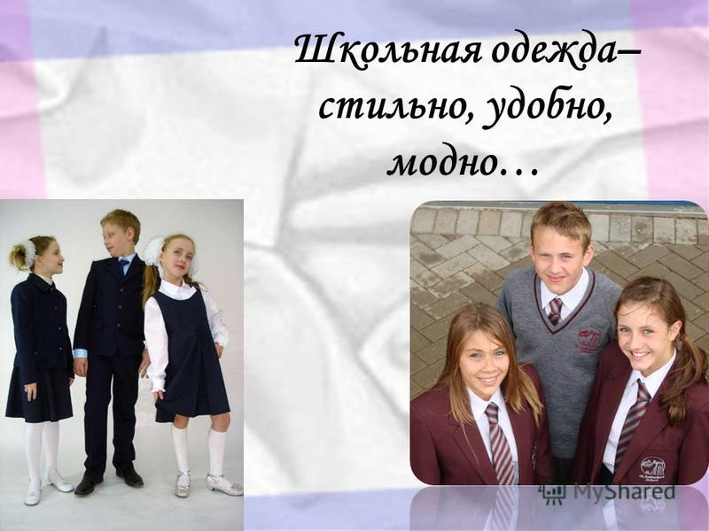 Школьная одежда– стильно, удобно, модно…