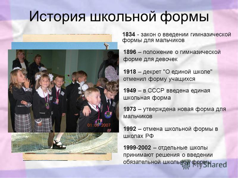 История школьной формы 1834 - закон о введении гимназической формы для мальчиков 1896 – положение о гимназической форме для девочек 1918 – декрет