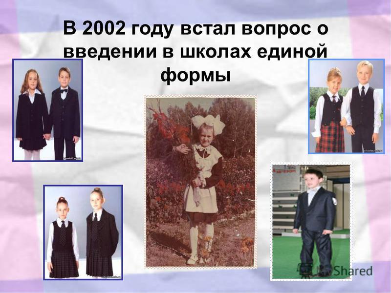 В 2002 году встал вопрос о введении в школах единой формы