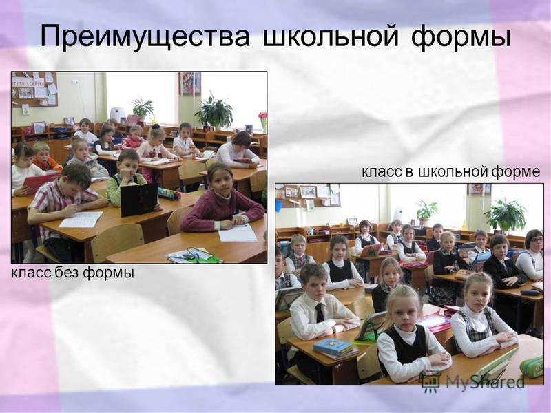 Преимущества школьной формы класс без формы класс в школьной форме