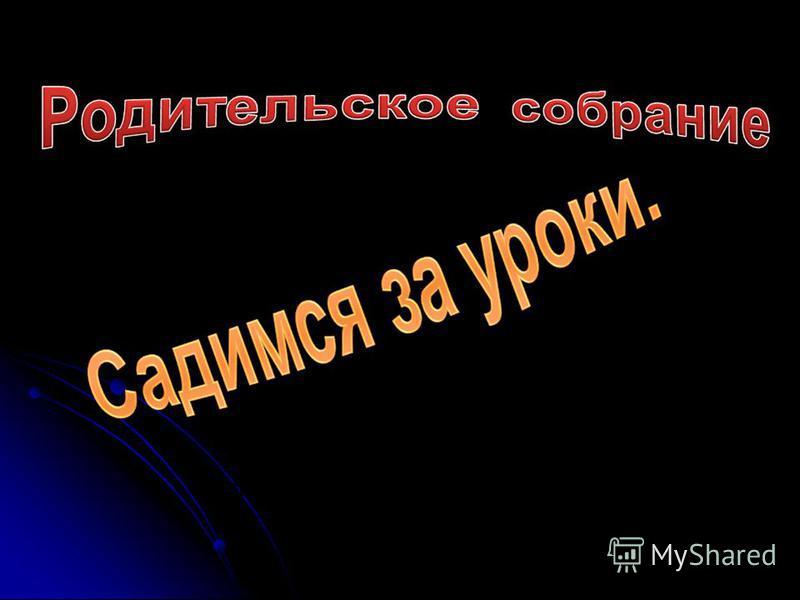 МАОУ НОШ «ОТКРЫТИЕ г. Хабаровск Учитель: Плеханова Татьяна Степановна