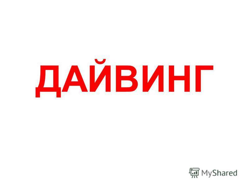 ДАЙВИНГ