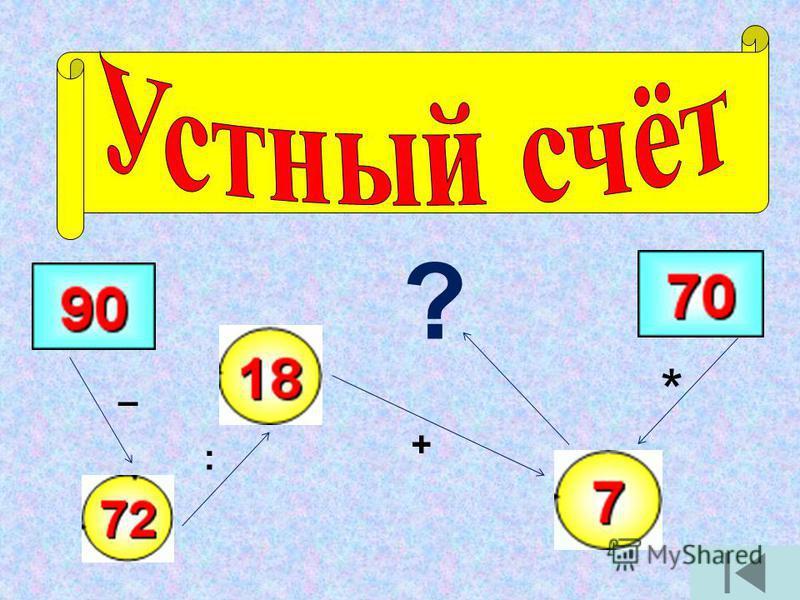 34 + 5610 5706 : 1812 * 380 1893 – 896