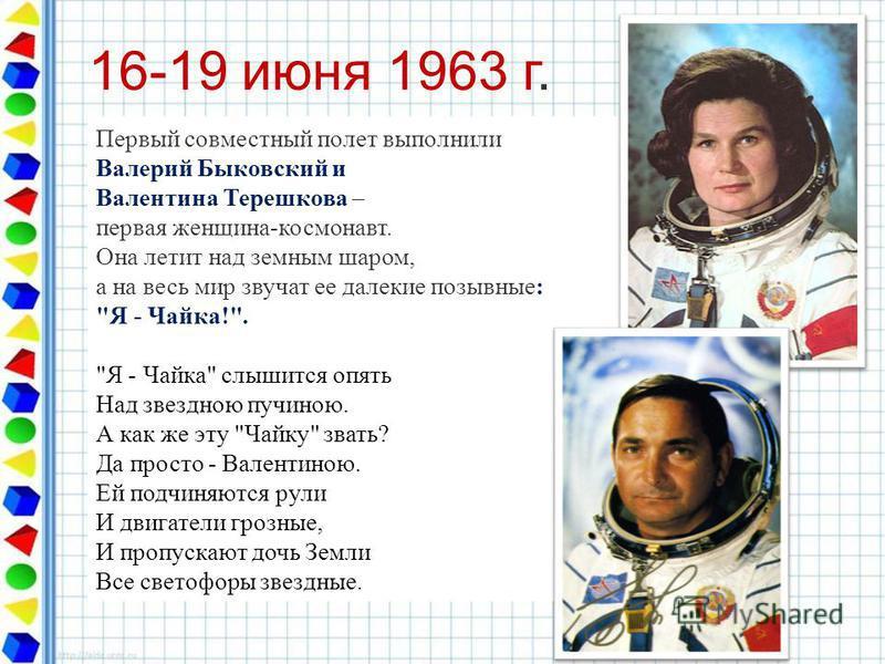 Первый совместный полет выполнили Валерий Быковский и Валентина Терешкова – первая женщина-космонавт. Она летит над земным шаром, а на весь мир звучат ее далекие позывные: