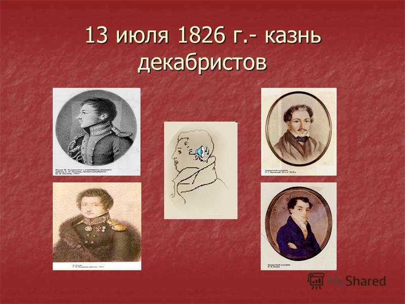 13 июля 1826 г.- казнь декабристов