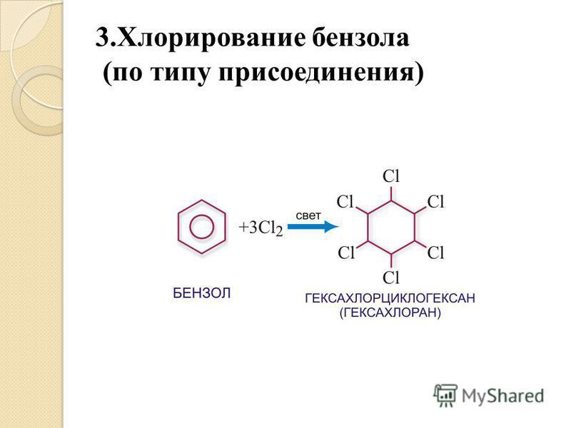 3. Хлорирование бензола (по типу присоединения)