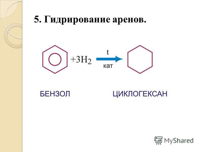 5. Гидрирование аренов.