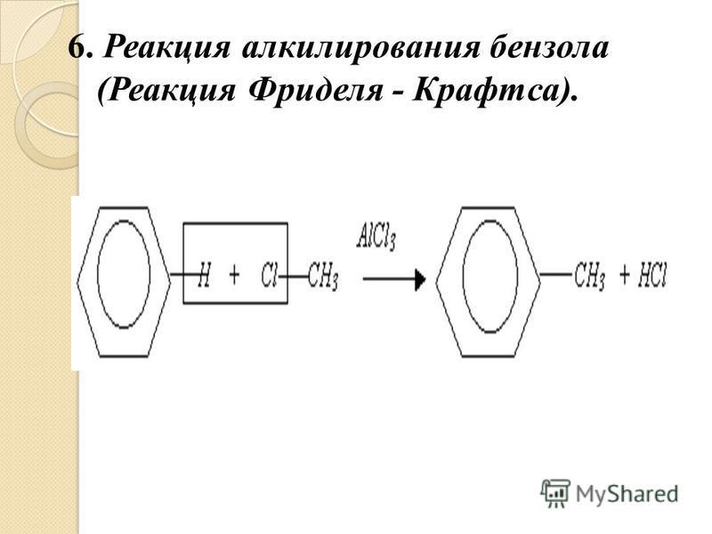 6. Реакция алкилирования бензола (Реакция Фриделя - Крафтса).